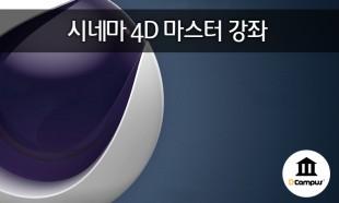 시네마 4D 마스터