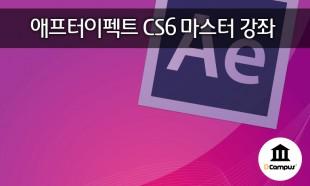 애프터이펙트 CS6 마스터