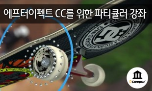 에프터이펙트 CC를 위한 파티큘러