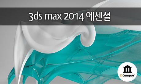 3dsmax2014에센셜